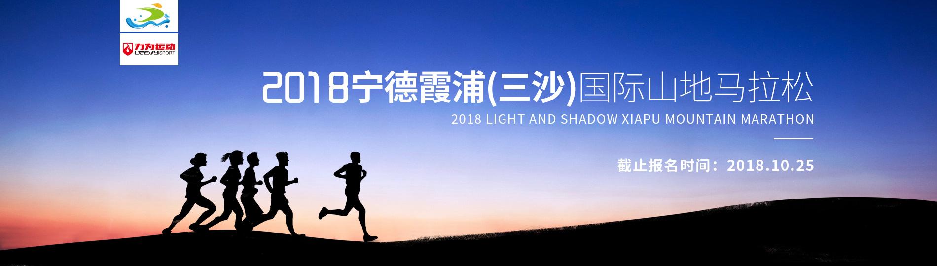 2018宁德霞浦(三沙)山地国际马拉松